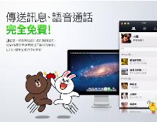 LINE MAC OS X 電腦版下載