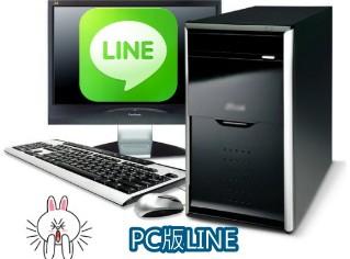 最新版| Line 電腦版PC下載 | Line APP
