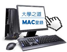 大學之道MAC實體位址登錄