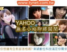 Yahoo!奇摩無名小站將於2013年12月26日終止服務