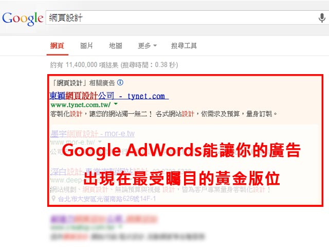 google adwords 黃金版位