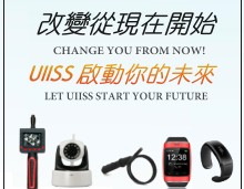 "UIISS""有意思""數位商品開發"