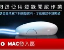 社區網路MAC實名登錄